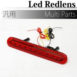 LEDレッドレンズ バタフライシステム リアパーツ 汎用 ストップランプ スモールランプ 濃霧灯|butterfly-system