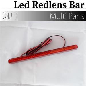 LEDレッドレンズバー バタフライシステム リアパーツ 汎用 ストップランプ スモールランプ 濃霧灯|butterfly-system