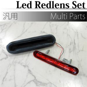 LEDレッドレンズSET バタフライシステム リアパーツ 汎用 ストップランプ スモールランプ 濃霧灯|butterfly-system
