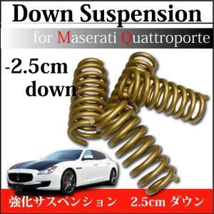 マセラティ クアトロポルテ ダウンサス 2WD 2013〜 ...