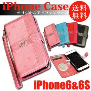 iphoneケース アイフォンケース 手帳型 iphone6 iphone6S アイフォン6 アイフォン6S スマホケース スマホカバー おしゃれ 蝶 カードミラー付き アウトレット商品 butterfly-system