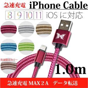 充電ケーブル iphoneケーブル ライトニングケーブル 1m 2A急速充電 データ転送 USBケー...