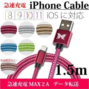 充電ケーブル iphoneケーブル ライトニングケーブル 1...