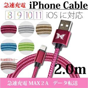 充電ケーブル iphoneケーブル ライトニングケーブル 2.0m 2A急速充電 データ転送 USBケーブル スマホケーブル iphone専用