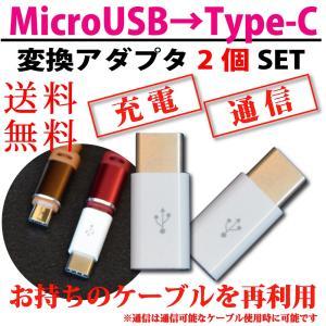 microUSB変換アダプタ Type-C用 マイクロUSB タイプC 変換 android アンド...