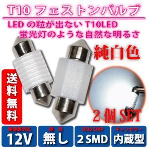 T10 バルブ LED 白 SMD キャンセラー内蔵 無極性 両口金 ルームランプ ナンバー灯 ライ...