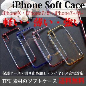 iphoneケース iphoneXSケース iphoneXケース iphone7ケース iphone8ケース クリア ソフト TPU 薄型 軽量 シンプル 透明 メッキカバー butterfly-system