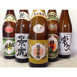 父の日 日本酒 飲み比べセット 1800ml×5本 送料無料 新潟地酒 おすすめ晩酌酒