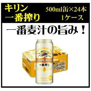 キリン 一番搾り 500ml缶 1ケース24本入