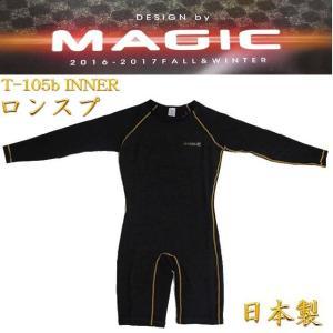 MAGIC マジック インナー T-105b Inner ロンスプ LSP(2812500) 長袖半ズボン 起毛インナー ロングスリーブハーフパンツ インナー サーフィン 防寒 butterflygarage