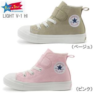 コンバース 子供靴 チャイルド オールスター ライト CONVERSE V-1 CHILD ALL STAR LIGHT V-1 OX butterflygarage