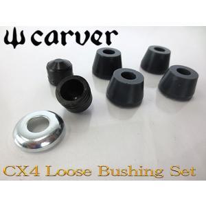 CARVER カーバー スケートボード スケボー 純正 ルースシェイプ ブッシュ  CX4 Loos...