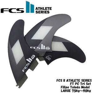 FCS2 サーフィン フィン エアーコアAirCore Athlete Seriss Ft Pc Tri Set  White/Gray Filipe Toledo Model Large 75kg-90kg butterflygarage