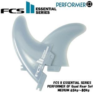 FCS フィン エフシーエス サーフィンFCS2 サーフィン フィン Performer Glass Flex Quad Rear Set Mサイズ 65kg-80kg|butterflygarage