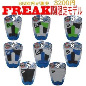 Freak フリーク デッキパッド サーフィン サーフボード  HI-5 Made in USA