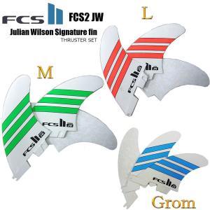 FCS2 サーフィン フィン Athlete Series JW Tri Set Julian Wilson Signature Fin|butterflygarage