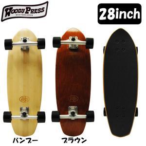 ウッディープレス カービングスケボー 28インチ Woody Carving Skateboard スケートボード スケボー サーフィン サーフスケート コンプリート 完成品|butterflygarage