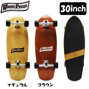 ウッディープレス カービングスケボー 30インチ Woody Carving Skateboard スケートボード スケボー サーフィン サーフスケート コンプリート 完成品|butterflygarage