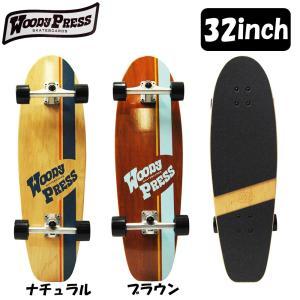 ウッディープレス カービングスケボー 32インチ Woody Carving Skateboard スケートボード スケボー サーフィン サーフスケート コンプリート 完成品|butterflygarage