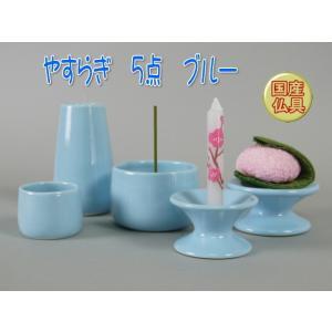 ペット仏具 セット 5点セット ブルー 小さい 仏具 セット 犬 猫 ペット用 送料無料
