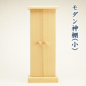 モダン神棚(小)|butudan