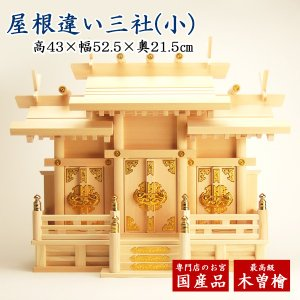 神棚 屋根違い三社(小) 【国産】《木曽檜》|butudan