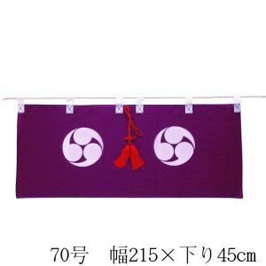 神幕(巴紋)70号|butudan