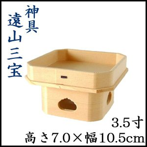 三宝(遠山型)3.5号|butudan