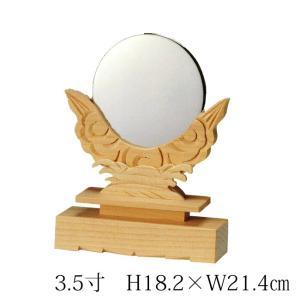 神鏡 並雲神鏡台付 3.5寸|butudan