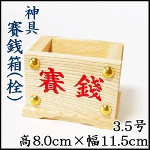 賽銭箱|butudan
