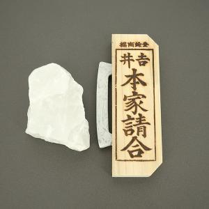 火打石(鎌付き)|butudan