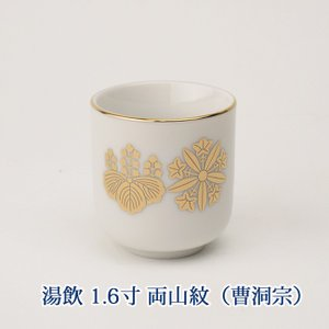 湯飲 両山紋(曹洞宗) butudan