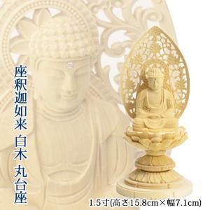 仏像 禅宗 座釈迦如来 1.5寸 白木材|butudan