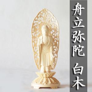 仏像 浄土宗 舟立弥陀 2.8寸 白木材|butudan