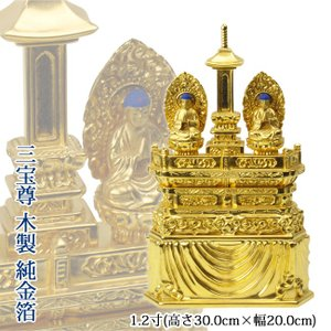 仏像 日蓮宗 三宝尊 1.2寸中七肌粉|butudan