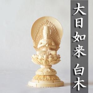 仏像 真言宗 大日如来 1.5寸 白木材|butudan