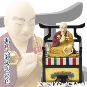 仏像 真言宗 弘法大師 1.8寸彩色|butudan