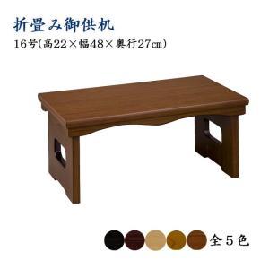 花台兼用折り畳み御供机 16号|butudan