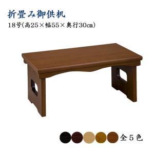 花台兼用折り畳み御供机 18号|butudan
