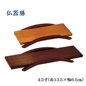 モダン仏器台 たわわ 4.5寸 ライトブラウン色/ウォールナット色|butudan