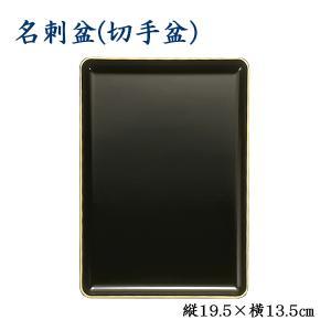 名刺盆(切手盆・布施盆)PC製フチ金|butudan