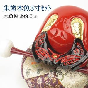 朱塗木魚3寸セット(葵) 【送料無料】【仏具】木魚幅約9cm|butudan