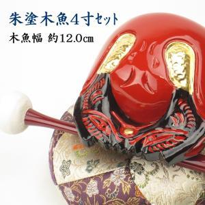 朱塗木魚4寸セット(葵) 【送料無料】【仏具】木魚幅約12cm|butudan