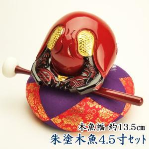 朱塗木魚4.5寸セット(都)|butudan