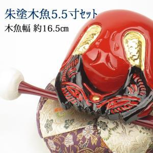 朱塗木魚5.5寸セット(葵) 【送料無料】【仏具】木魚幅約16.5cm|butudan