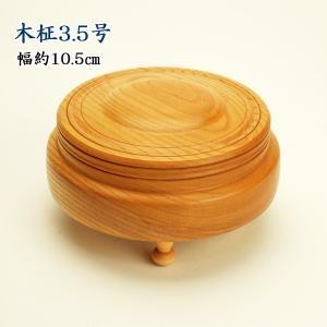 木柾 欅材3.5寸|butudan
