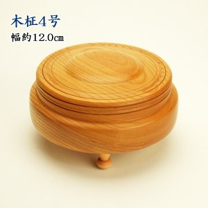 木柾 欅材4寸|butudan