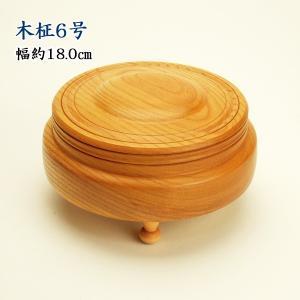 木柾 欅材6寸|butudan