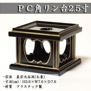 リン台 PC製角型リン台2.5号|butudan
