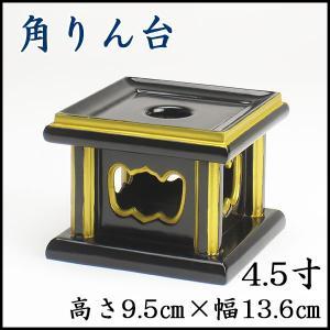 リン台 木製角型輪台黒塗4.5号|butudan